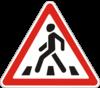 Дорожный знак 1.32 Пешеходный переход