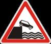 Дорожный знак 1.8 Выезд на набережную или берег
