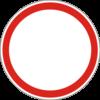 Дорожный знак 3.1 Движение запрещено