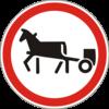 Дорожный знак 3.11 Движение гужевых телег (саней) запрещено