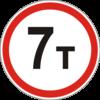 Дорожный знак 3.15 Движение транспортных средств, масса которых превышает ...т, запрещено