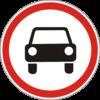 Дорожный знак 3.2 Движение механических транспортных средств запрещено