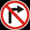 Дорожный знак 3.22 Поворот в правую сторону запрещен