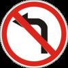 Дорожный знак 3.23 Поворот в левую сторону запрещен