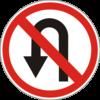 Дорожный знак 3.24 Разворот запрещен