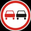 Дорожный знак 3.25 Обгон запрещен