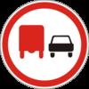 Дорожный знак 3.27 Обгон грузовым автомобилям запрещен