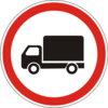 Дорожный знак 3.3 Движение грузовых автомобилей запрещено