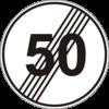 Дорожный знак 3.30 Конец ограничения максимальной скорости