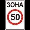 Дорожный знак 3.31 Зона ограничения максимальной скорости