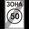 Дорожный знак 3.32 Конец зоны ограничения максимальной скорости