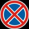 Дорожный знак 3.34 Остановка запрещена