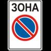Дорожный знак 3.38 Зона ограниченной стоянки