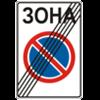 Дорожный знак 3.39 Конец зоны ограниченной стоянки