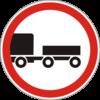 Дорожный знак 3.4 Движение с прицепом запрещено