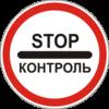 Дорожный знак 3.41 Контроль
