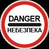 Дорожный знак 3.43 Опасность