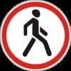 Дорожный знак 3.9 Движение пешеходов запрещено