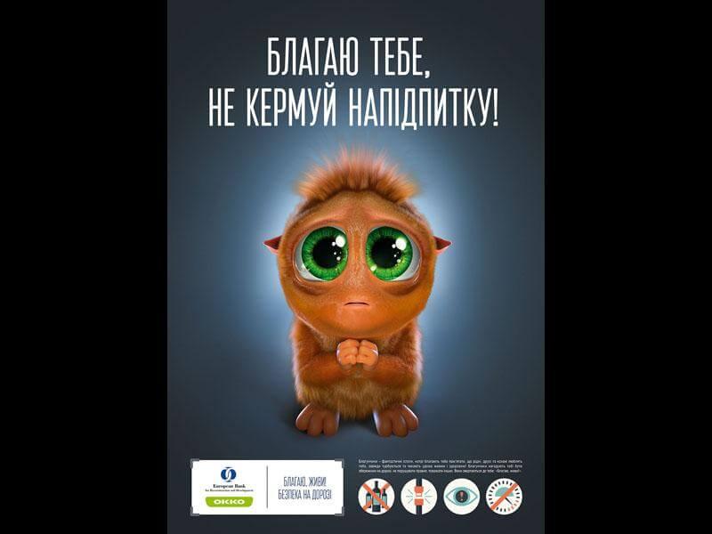 Необычные существа с грустными глазами появятся на билбордах трассы Киев – Одесса, которая включена в тройку опасных дорог Украины.