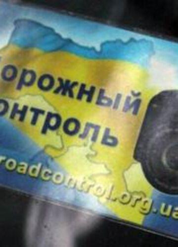 """Стартовала акция """"Дорожного Контроля"""" по проверке постов ГАИ"""