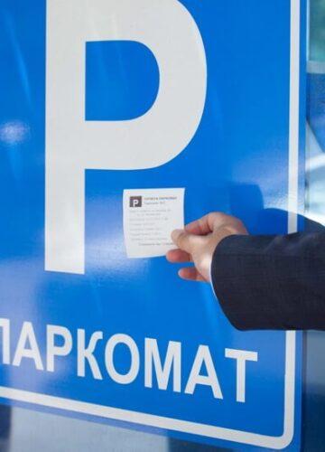 Киев: запрет на оплату парковки наличными